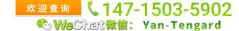 香港腾祺控股 欢迎查询 147-1503-5902 :: 微信: Yan-Tengard