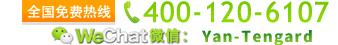 香港腾祺控股 全国免费热线 400-120-6107 :: 微信: Yan-Tengard