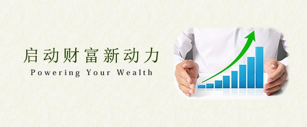启动财富新动力