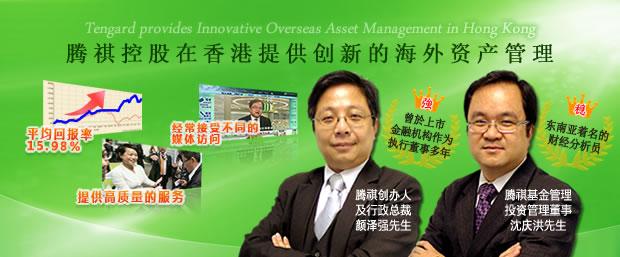 腾祺控股在香港提供创新的海外资产管理。