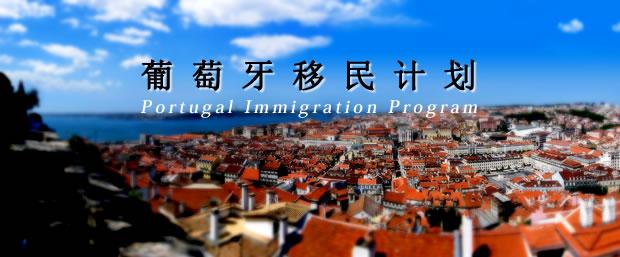 葡萄牙移民计划
